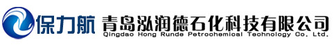 青岛泓润德石化科技有限公司